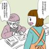 日常漫画『夫婦に関する助言』