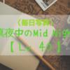 真夜中のMid Night 写真投稿 ~40日目~