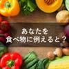 自分を食べ物に例えると何ですか?面接で使える!?食べ物の性格を考えてみた