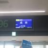 沖縄移住155日目。いよいよ上京の日!
