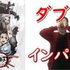 ネタバレなし映画感想『鬼滅の刃 兄妹の絆(テレビアニメ1~5話)』ユーフォーテーブル×ジャンプのダークファンタジーバトル