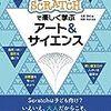 書評「Scratchで楽しく学ぶ アート&サイエンス」