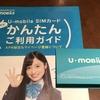 【格安SIM】U-mobile LTE使い放題プランの無料キャンペーン申し込み