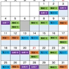 電験2種 3月の学習計画