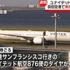 【C滑走路を一時閉鎖】羽田空港でユナイテッド航空UA876便が離陸直前にパンクして立ち往生!仮にそのまま離陸していたら着陸時がかなり危険だった!!