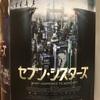 【映画】一人七役!!一人っ子政策が題材の映画「セブン・シスターズ」試写会に行ってきました!