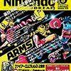 「ニンテンドードリーム8月号」にカービィハンターズZのインタビューが掲載!