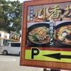 """今日も、いただきます! ~台湾料理「川香坊」 """"台湾ラーメン+中華丼セット"""" 美味しそうな画像ありますよ♪"""