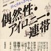 『偶然性・アイロニー・連帯』 ローティ (岩波書店)