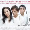 ユージン・オニール原作『夜への長い旅路』@梅田芸術劇場9月26日初日