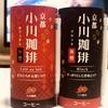 小川珈琲の紙パックコーヒーがオススメ!