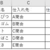 VBA 配列を使うことによってFunctionプロシジャで複数の戻り値を返す