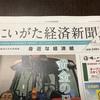 新潟経済新聞に掲載されました