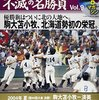 【高校野球】2017年夏愛媛大会の抽選結果・組み合わせ表の速報・結果(甲子園予選)