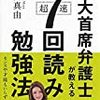 東大首席弁護士が教える超速「7回読み」勉強法 2015年19冊目