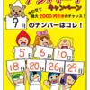 9月のハッピーナンバー7発表!