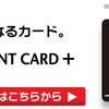 ヨドバシカメラのクレジットカード支払いでお得なカードは?還元率低いカードだと使い方が悪いかも?