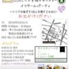 東京ヒジャーブ、シリア支援パーティーに出展します。