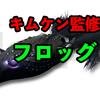 【DEPS】人気フロッグが今期初出荷!キムケン監修ポッパータイプフロッグ「バスターク」発売!