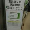 豪雨と突風の旅 いわき・小高・楢葉木戸(2)