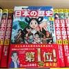 角川学習まんがシリーズ 「日本の歴史」
