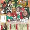 大阪■12/25■天神寄席12月席「天満の天神さん」