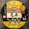 【今週のカップ麺125】TRYラーメン大賞 名店部門 とんこつ1位 愚直 豚骨ラーメン (東洋水産)
