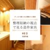 【第3回】整理収納の視点で見る造作家具 洗面所編