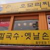 【韓国旅行】忠武路・乙支路エリアでキムチチゲを食べるなら「オモリチゲ」がおすすめ!