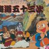 意外と安く買える東海道五十三次のゲーム 逆プレミアソフトランキング