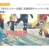 カーシェアのエニカでは12月31日まで、初回利用の方に限り 1,000円引き!