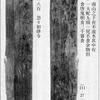 109 天平の天然痘大流行
