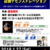 【デモンストレーション詳細!】1/27(土)ギター科講師によるデモンストレーション開催します!