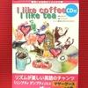 【CD・チャンツ】小学生の英語口慣らし学習におすすめ。松香フォニックスの「 I like coffee I like tea」