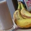 【アーモンドミルクでダイエット?】バナナジュースの作り方<簡単レシピ(要ミキサー)>