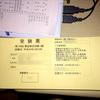 第148回  日商簿記検定3級を受験してきました(無事合格しました!)