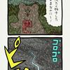 悲熊「山の天気」