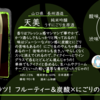 【月曜日の先週の一本!】天美 純米吟醸うすにごり生原酒【FUKA🍶YO-I】