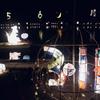 岐阜の冬至といえば「こよみのよぶね」(2020年12月21日)