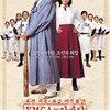 韓国映画「爆烈野球団(YMCA野球団/YMCA야구단)」~朝鮮にとって近代化とは何だったのか?