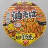 姫路市飾磨区のイオンで「日清食品 チキンラーメンの油そば」を買って食べた感想