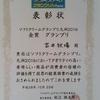シリカファーム・ソフトクリームがS1グランプリ金賞受賞