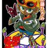 山藤ひろみ先生の 『怪傑!オピウム君』(全2巻)を公開しました
