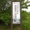 行ってきました北海道 その2(2019.07.07)
