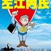 【ドラマ】『スーパーサラリーマン左江内氏』にて賀来賢人がスゴかった【感想】