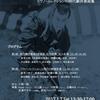 「無声期の時代劇映画と和洋合奏――ヒラノ・コレクションの時代劇伴奏曲集 」 の開催
