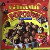 リピだわ!こっそり教える美味しいチョコ!ロッテ『ガーナチョコレート ポップコーン 』を食べてみた!