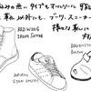 姫路 オールソール あれこれ オールソールとは靴の底全体を取り換える修理です。 靴修理