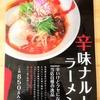 【白鷺・中百舌鳥】麺ダイニング NARUTOがおしゃれでおいしいのでオススメしたい!!