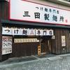 【グルメ・中野】1分で出て来るつけ麺 三田製麺所 中野店